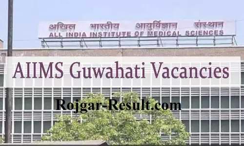 AIIMS Guwahati Recruitment AIIMS Guwahati Bharti AIIMS Guwahati Vacancy