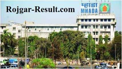 MHADA Recruitment Mhada Mumbai Bharti महाराष्ट्र हाउसिंग एंड एरिया डेवलपमेंट अथॉरिटी भर्ती Mhada Bharti