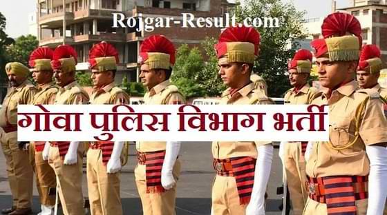 Goa Police Recruitment गोवा पुलिस भर्ती Goa Police Department Recruitment