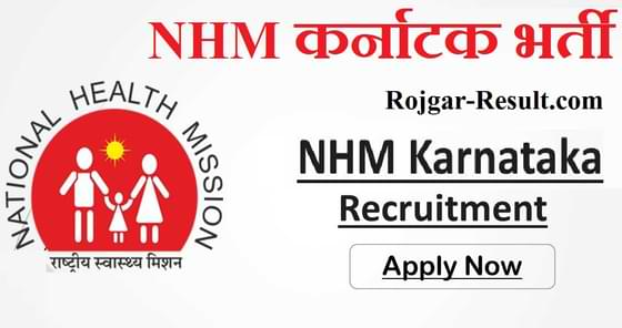 NHM Karnataka Recruitment NHM कर्नाटक भर्ती