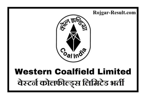 Western Coalfields Limited Recruitment डब्ल्यूसीएल भर्ती WCL Recruitment