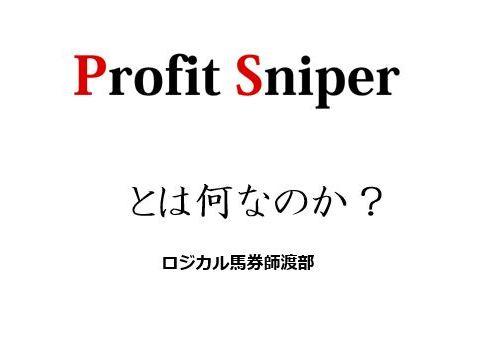 Profit Sniper(プロフィットスナイパー)とは何なのか?