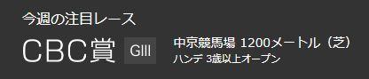 第55回 CBC賞(GIII)