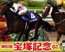 第60回 宝塚記念(GI)