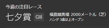 第55回 七夕賞(GIII)