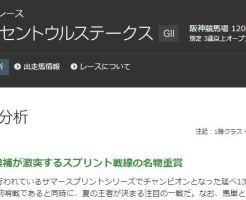 第33回 産経賞セントウルステークス(GII)