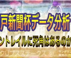 第68回 神戸新聞杯(GII)