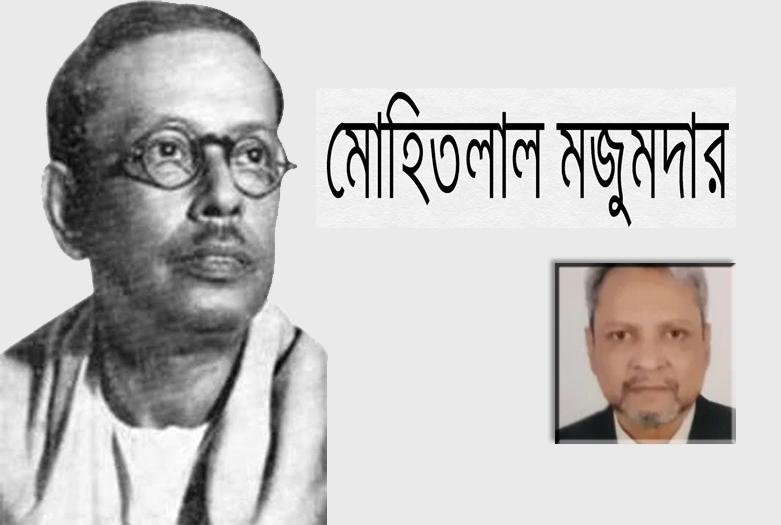 কবি মোহিতলাল মজুমদার/ কাজী মুজাহিদুর রহমান