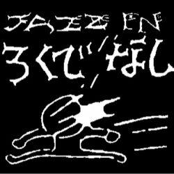 jazz in ろくでなし オフィシャルサイト