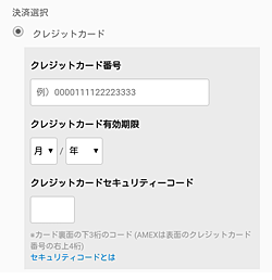 U-NEXT「クレジットカード情報入力」画面
