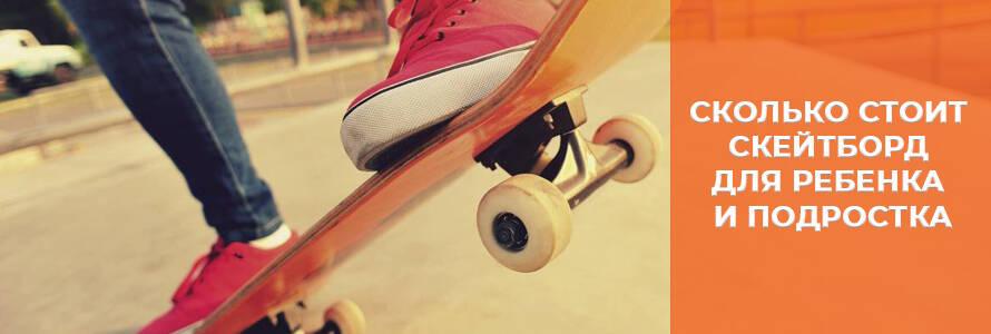 Сколько стоит скейт