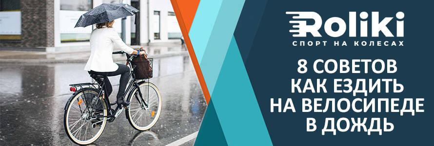 Как ездить на велосипеде в дождь