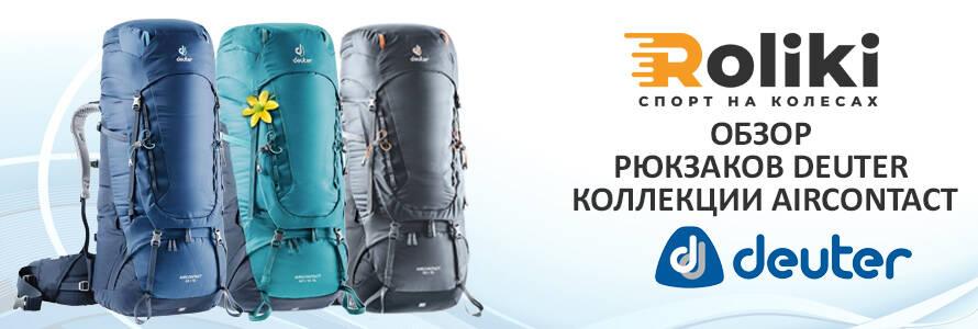 Обзор рюкзаков Deuter Aircontact