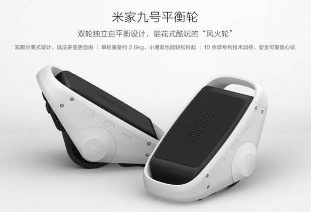 Самоходные ролики Xiaomi