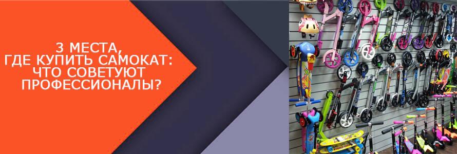 Где купить и как правильно выбрать самокат по доступной цене