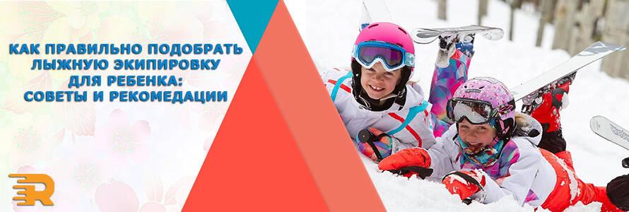 Как правильно подобрать лыжную экипировку для ребенка