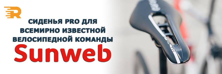 Cиденья PRO для популярной велокоманды Sunweb