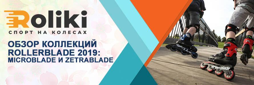 Обзор коллекции Rollerblade 2019