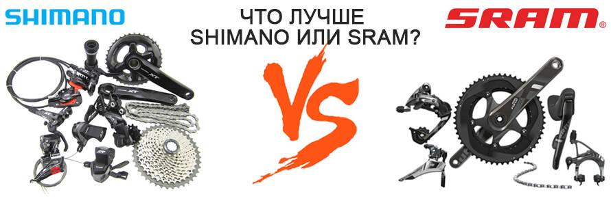 Что лучше Sram или Shimano