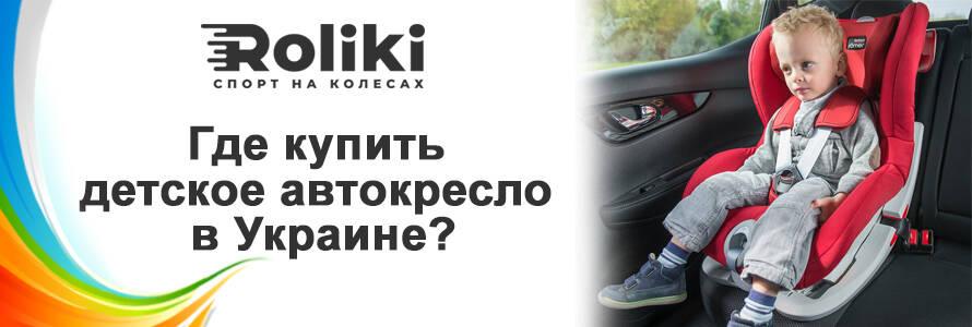 Где купить автокресло в Украине