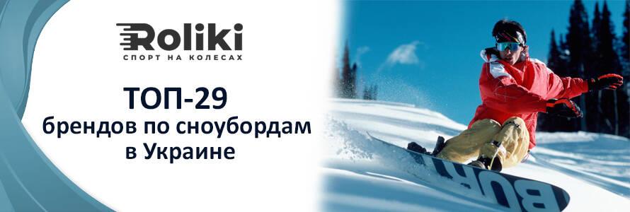 ТОП-29 брендов по сноубордам в Украине