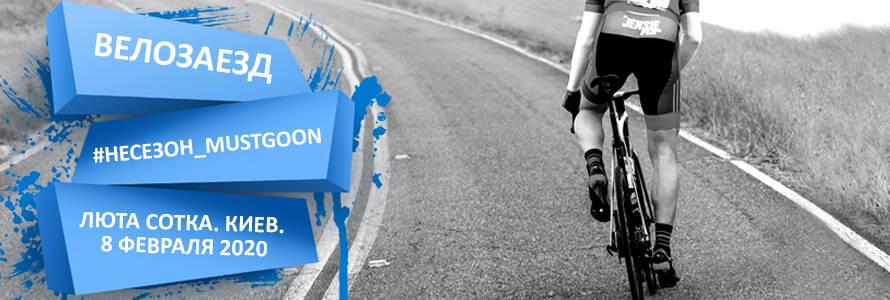 Велосотка несезон Киев 08.02.2020