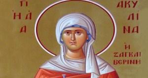Η Αγία Νεομάρτυς Ακυλίνα (27/09) – ΜΥΡΙΠΝΟΑ ΑΝΘΗ 130, Δ. Λυκούδης