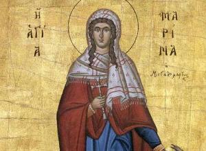 Η Αγία Μεγαλομάρτυς Μαρίνα (17/07) – ΜΥΡΙΠΝΟΑ ΑΝΘΗ 136, Δ. Λυκούδης