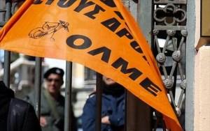 ΟΛΜΕ: Διαμαρτυρία στις 28 Ιανουαρίου στα Προπύλαια- Να αποσυρθεί το ν/σχ για την Παιδεία