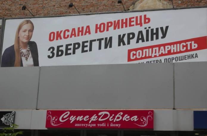 Солідарна супердівка Оксана Юринець