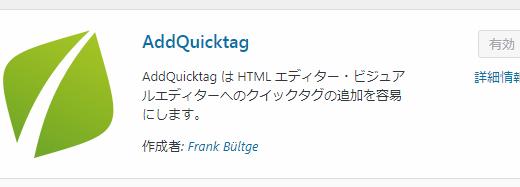 「AddQuicktag」を使って記事作成の無駄な手間を省こう!