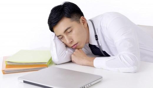 仕事中(日中)に眠いと感じたら~原因と対処法~
