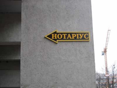 Notary Sign in Ukraine - Notarius