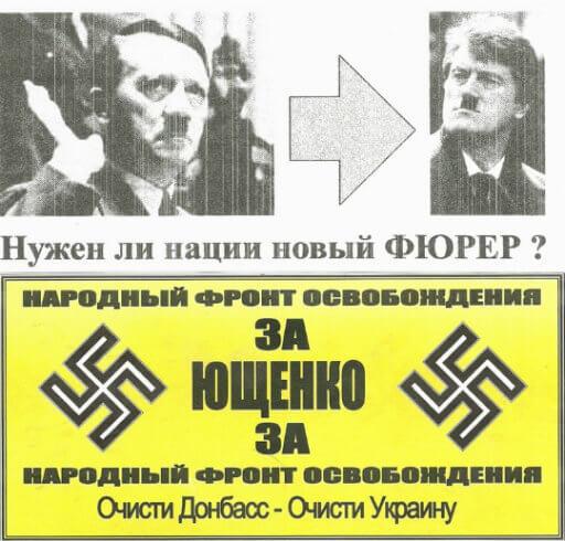 Yushchenko-Nazi