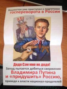 Putin Paranoia