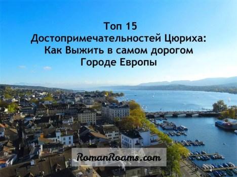 15 достопримечательностей Цюриха, что посмотреть бесплатно, панорама города