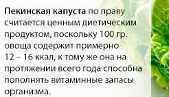 vkusnaya-pekinskaya-kapusta
