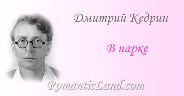 Стихотворение: В парке - Дмитрий Кедрин (и + еще 104 ...