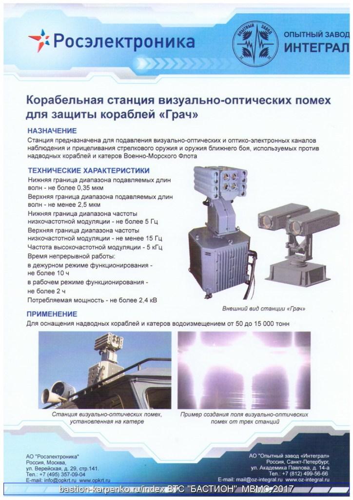 Grach laser dazzler
