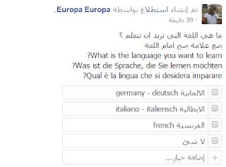 موقع اوروبا سيتو  europa sito