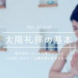 11/27 108回に向けて!『太陽礼拝の基本マスター』 Atsuko