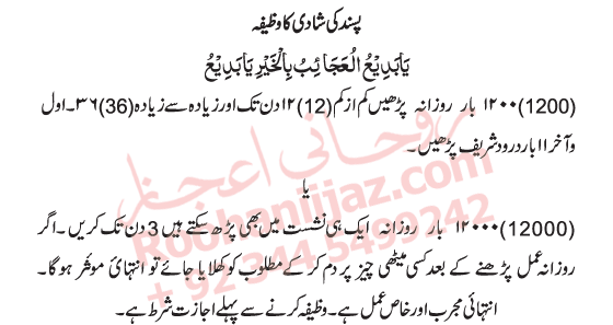 100+ Wazifa In Urdu For Marriage – yasminroohi