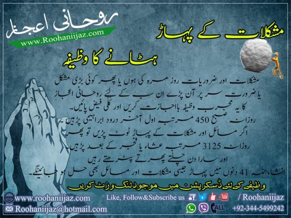mushkilat-k-pahar-hatany-ka-wazifa-by-roohaniijaz-com2