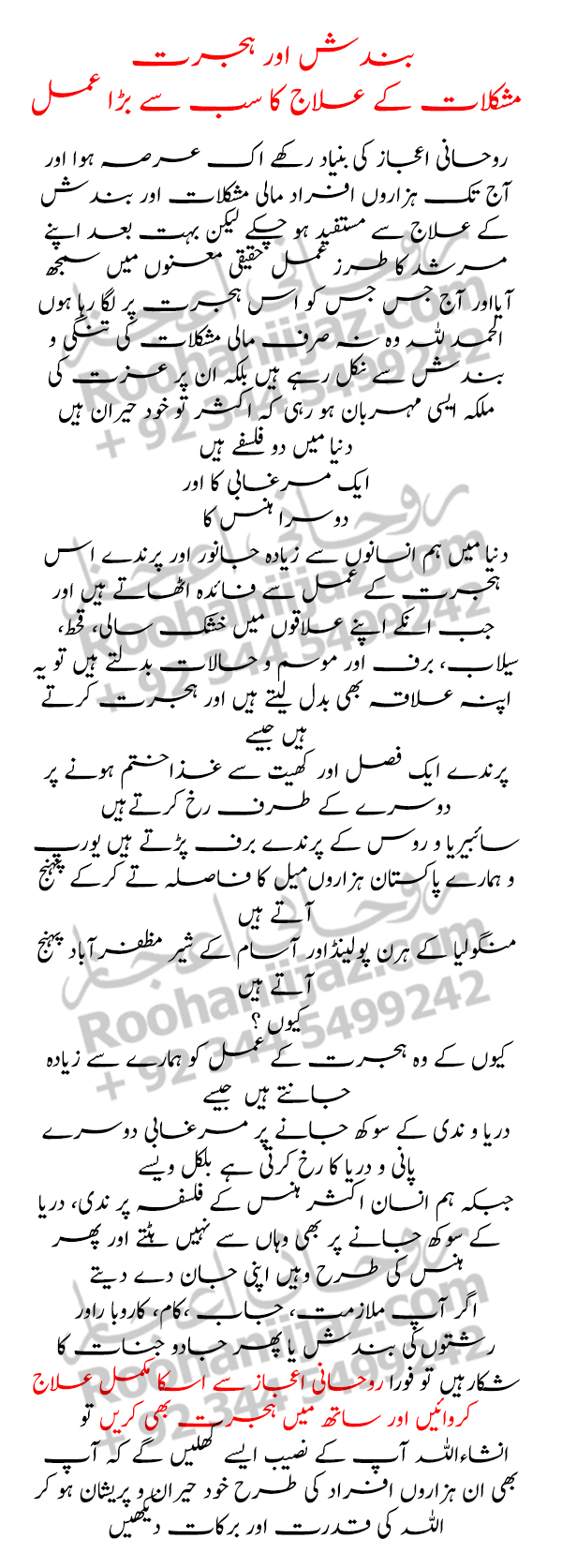 Bundish aur hijrat By Roohaniijaz 2for web