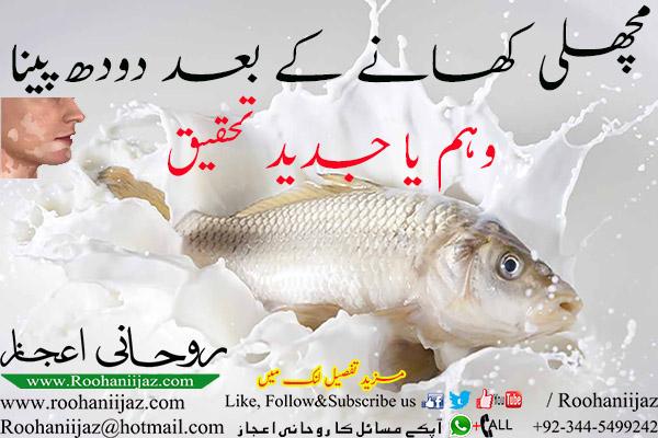 machli khany k baad dodh peena by Roohaniijaz2