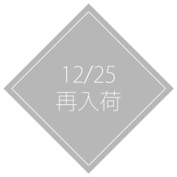 12/25(日) 入荷情報