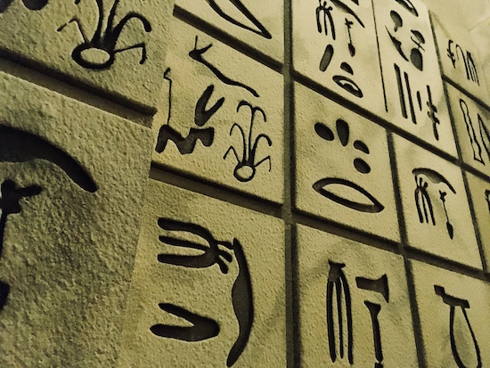 In-game: a wall of sandstone hieroglyphics tiles.