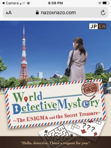 The World Detective Mystery website homepage.
