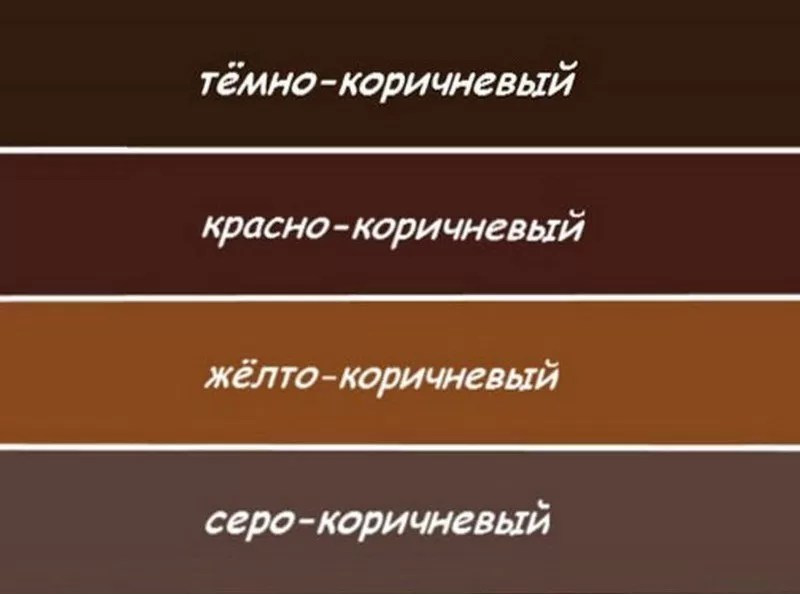 Tints of brown