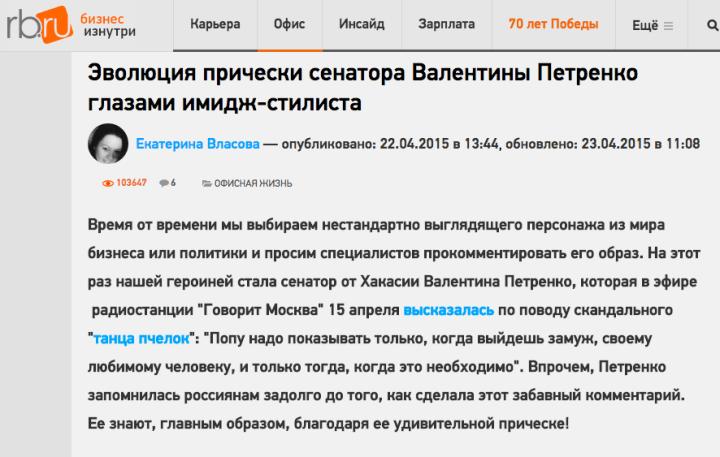 Комментарий для RB.ru: Эволюция прически Валентины ...